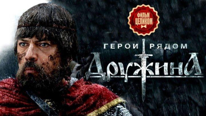 Трейлер к фильму - Дружина 2015 боевик.