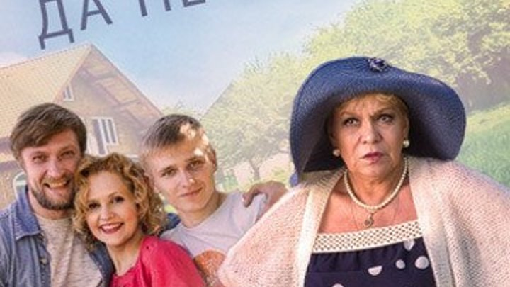 В тесноте да не в обиде HD Русская супер Комедия мелодрама