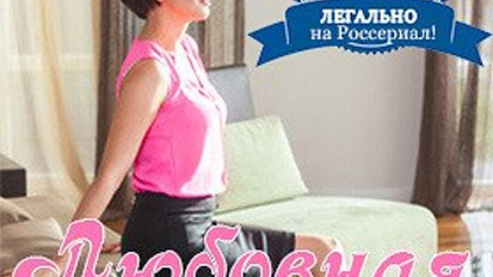 Любовная сеть 1-3 серия (2016) Мелодрама сериал НОВИНКА