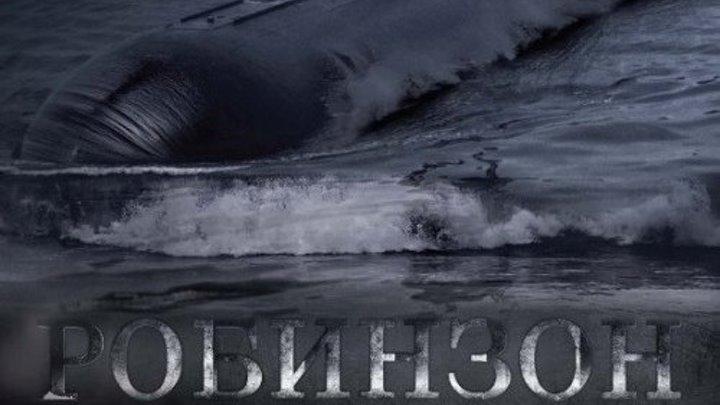Крутой фильм, Робинзон,серии 1-4,ДРАМА о трех приятелях, о жизни подводников в ролях,Игорь Петренко,Светлана Ходченкова, Игорь Лифанов,