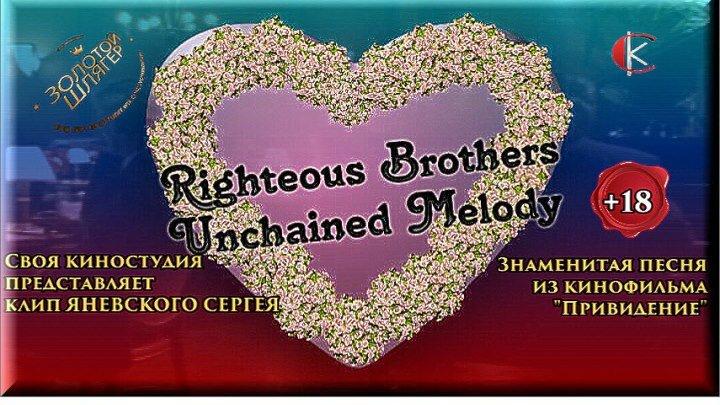 Unchained Melody-Righteous Brothers (+18 песня из к-ф Привидение)