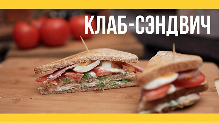 Клаб-сэндвич [Якорь _ Мужской канал]