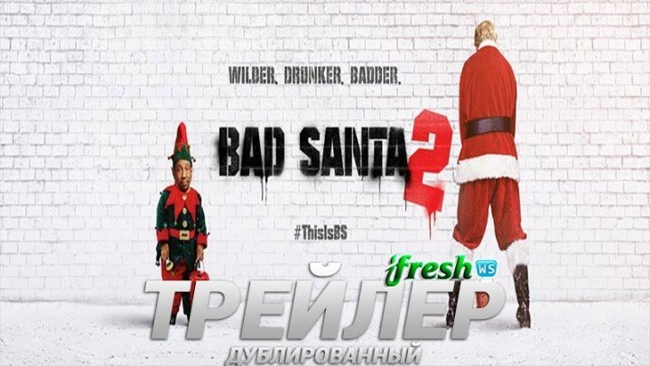 Плохой Санта 2 2016 трейлер на русском