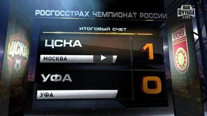 Обзор матча Футбол. РФПЛ. 10-й тур. ЦСКА - Уфа 1 0