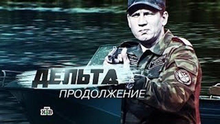 Остросюжетный сериал «Дельта. Продолжение». 8-я серия