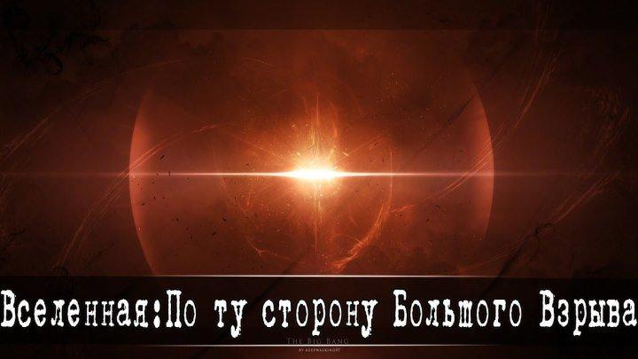 Вселенная. По ту сторону Большого Взрыва. 1 сезон. 14 серия - Космос HD