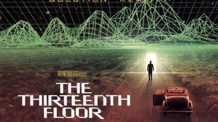 """Тринадцатый этаж"" HD. Фантастика, Детектив, Триллер, Мелодрама."