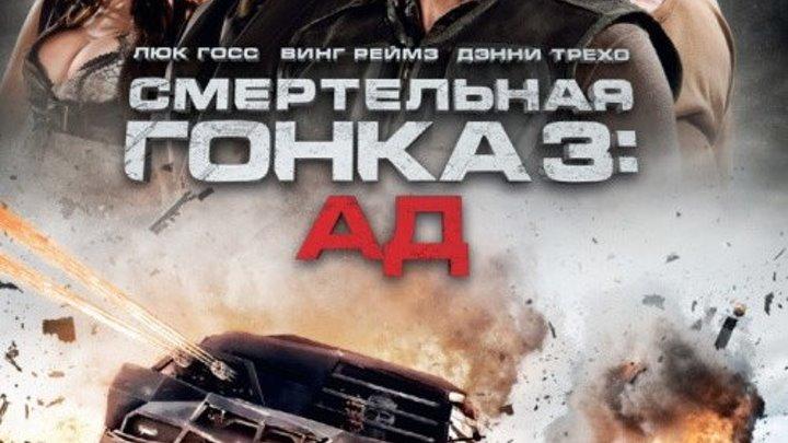 супер_ Смертельная гонка 3 (2013) Боевик, Триллер, Криминал
