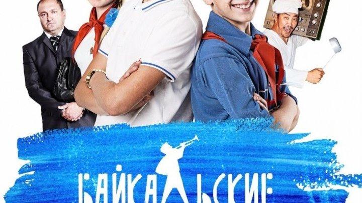 Байкальские Каникулы 2016 год Жанр: Комедии, Наши