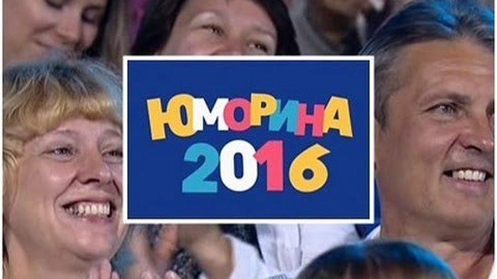 Юморина 2016 - новые пародии, миниатюры и монологи от любимых артистов.