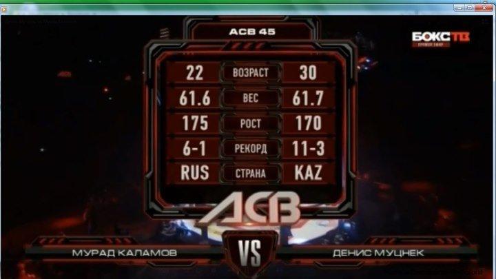 Денис Муцнек vs Мурад Каламов. ACB 45