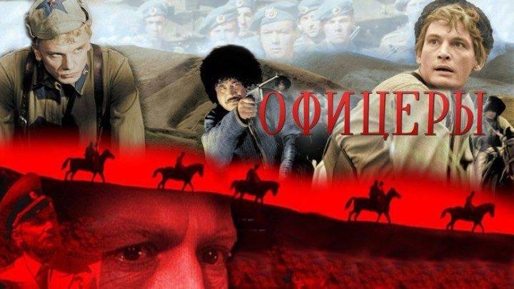 Офицеры (1971) Военные фильмы