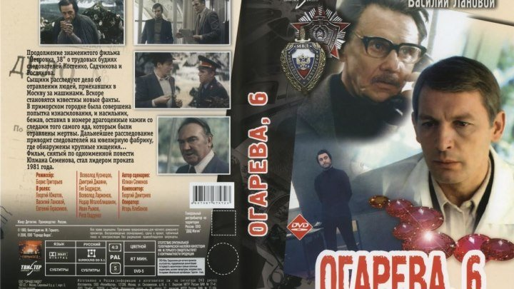 Огарёва, 6. (1980)