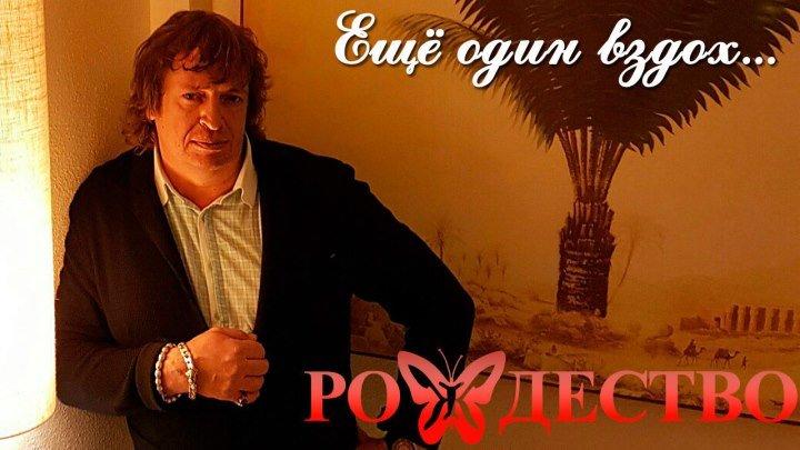Геннадий Селезнёв (Рождество) - Ещё один вздох...