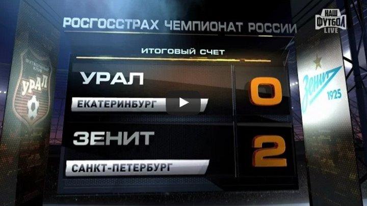 Обзор матча Футбол. РФПЛ. 10-й тур. Урал-Зенит 0 2
