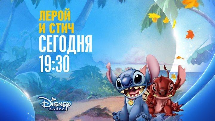 """""""Лерой и Стич"""" на Канале Disney!"""