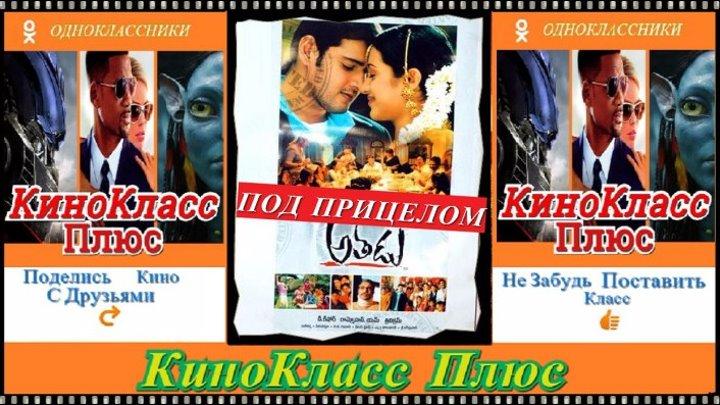 Под прицелом(HD-720)(2005)-мюзикл,боевик,драма-Индия...