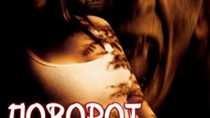 Поворот не туда (2003)Жанр: Ужасы, Триллер.