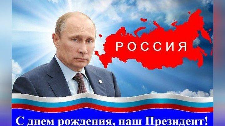 7 октября, глава российского государства Владимир Путин отмечает свой день рождения.