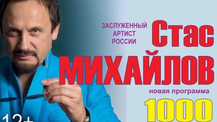 Премьера концерта Стаса Михайлова - 1000 шагов (2016)