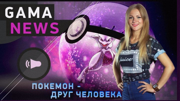 GamaNews. Игры — BioShock: The Collection; Pokémon GO; Halcyon 6
