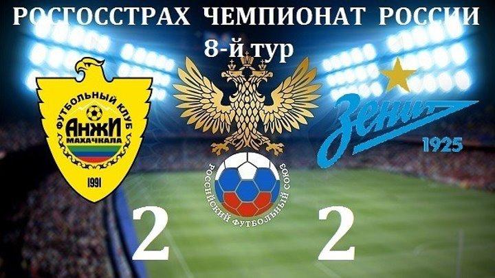 Обзор матча- Футбол. РФПЛ. 8-й тур. Анжи - Зенит 2-2