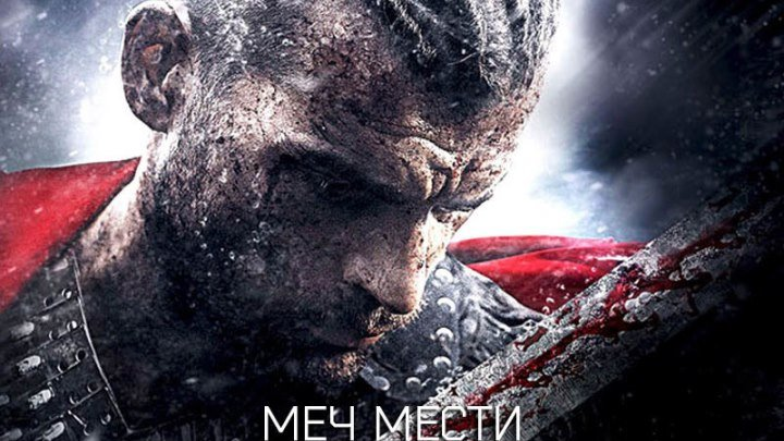 Меч мести (2015)
