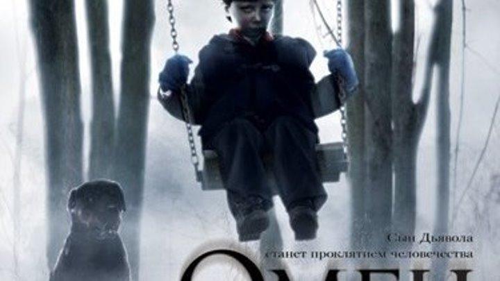 Омен (2006)Жанр: Ужасы, Триллер.