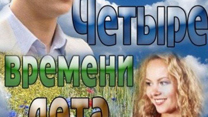 Четыре времени лета Русская мелодрама с Станиславом Бондаренко , мелодрамы 2016 новинки HD