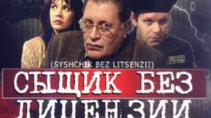 Сыщик без лицензии Боевики русские сериалы все серии детективы криминал