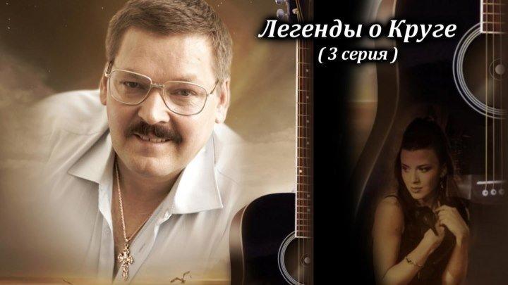 Легенды о Круге - 3 серия / сериал / Full HD качество