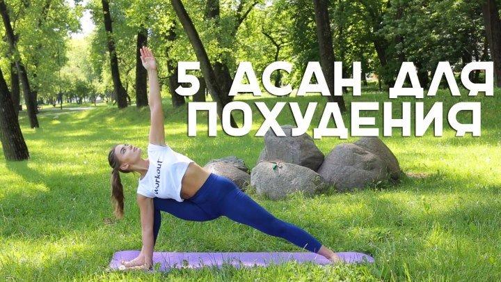 5 асан для похудения. Йога для стройности и красоты [Workout _ Будь в форме]