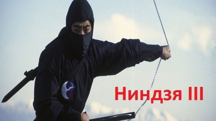 Ниндзя 3: Господство (Япония, 1984) ..... (боевик, драма, криминал)