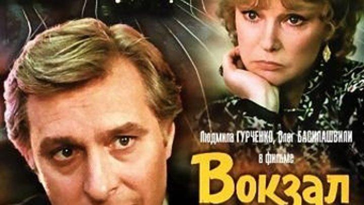 Вокзал для двоих HD(драма)1982 (12+)