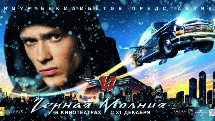 Чёрная молния HD(фантастика, боевик, мелодрама, комедия, приключения)2009