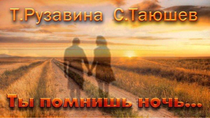 ★♥♫♥♫★Т.Рузавина и С.Таюшев - «Ты помнишь ночь» - Сериал Две судьбы★♥♫♥♫★
