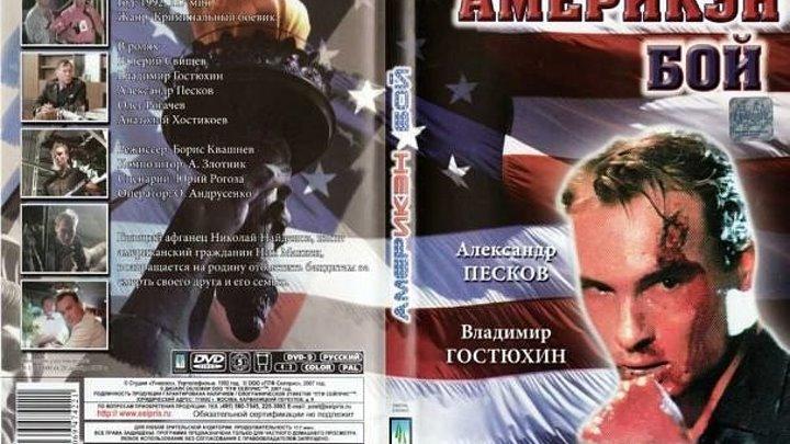 Америкэн-бой (1992)Боевик,HD