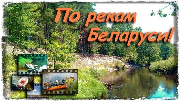 Путешествие по рекам и озёрам Беларуси. Сплав на байдарках и надувных лодках наслаждаясь красотой природы.