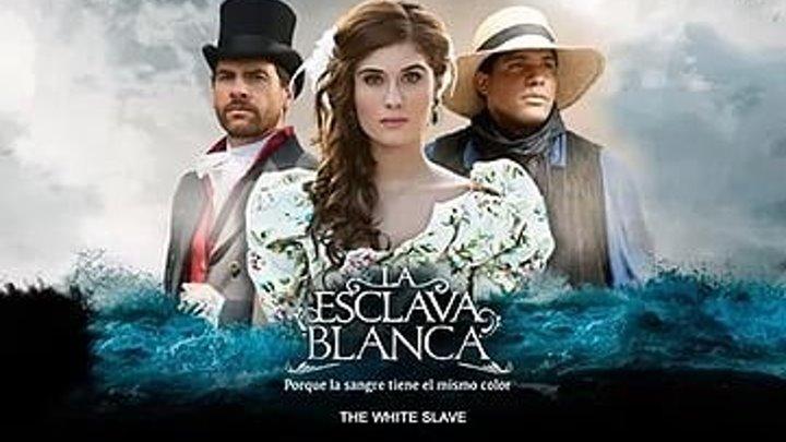 Белая рабыня / La Esclava Blanca 1 серия ( Колумбия. 2016год)