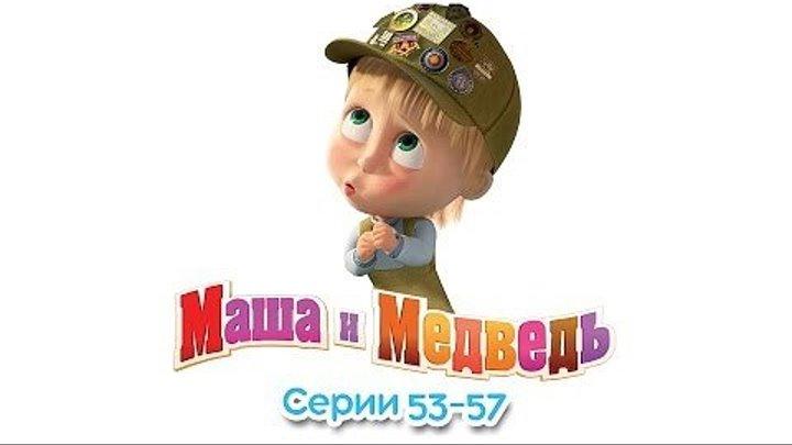 Маша и Медведь - (Сборник 53-57 серии) мультик
