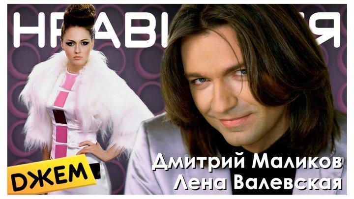 Дмитрий Маликов и Лена Валевская - Нравишься