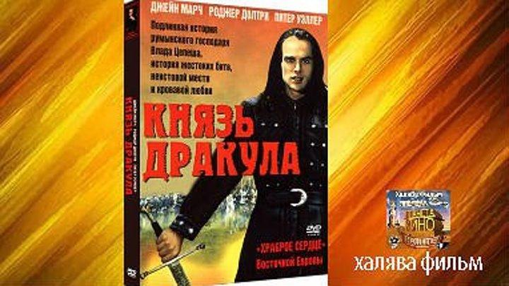 ,,Князь...Дракула,, (2000) Биография,