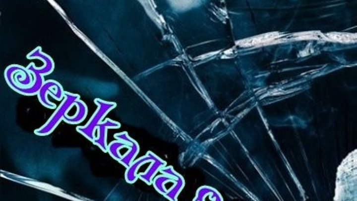 _Зеркала 2 - ужасы Триллер, Детектив.