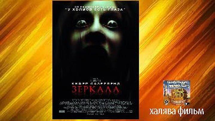 """""""Зерkала""""(2008) Мистика,HD"""