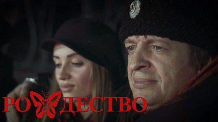 Рождество - Казачья (Official video)