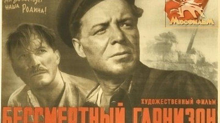 Фильм = Бессмертный Гарнизон (1956)