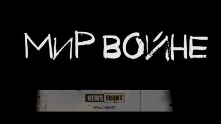 «Мир войне» документальный фильм News Front. Режиссер Иван Прокопов