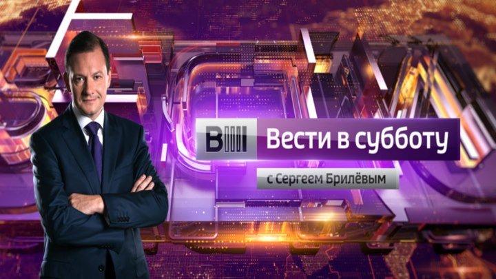 Вести в субботу с Сергеем Брилевым. 24. 12. 2016г.