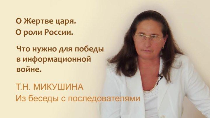 О жертве Царя. О роли России. Об информационной войне.
