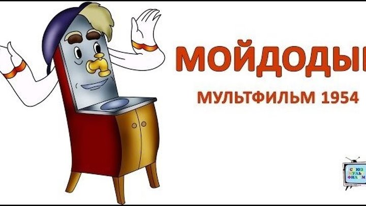 К.И.Чуковский Мультфильмы. Мойдодыр. Муха-Цокотуха. Федорино горе.и др все подря